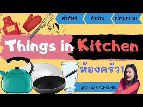 สิ่งของในห้องครัว | Things in the Kitchen | part 1 | คำศัพท์ภาษาอังกฤษ