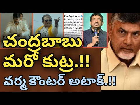 Laksmi's NTR Movie One More Objection From CBFC and RGV Counter To Chandrababu Sketch / RGV / ESRtv