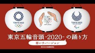 東京五輪音頭-2020- の踊り方 車いすバージョン  / How to dance TOKYO GORIN ONDO 2020 in wheelchair