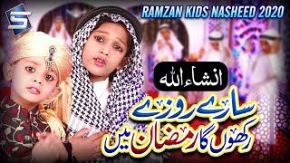 InshaAllah Sare Roze Rakhu Ga Ramzan Me   Ramzan Kids  Studio5