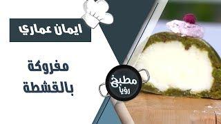 مفروكة بالقشطة - ايمان عماري