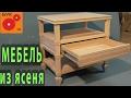 Мебель из ясеня .           Ash furniture.