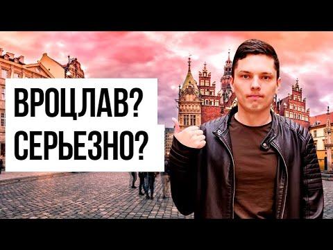 ВРОЦЛАВ - это что Польша?
