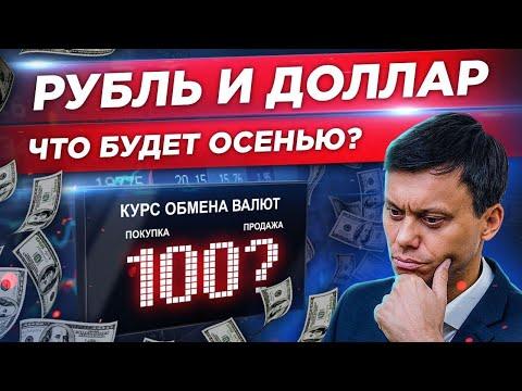 Курс доллара и курс рубля. Обвал. Прогноз на осень. Стоит ли покупать валюту?