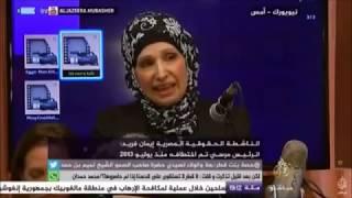 Eman Farid