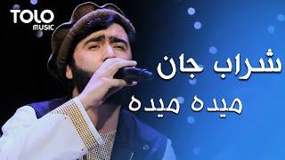 Sufi Shoaib Panjshiri - Sharab Jan Maida Maida | صوفی شعیب پنجشیری - شراب جان میده میده