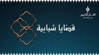 الشباب بين عادات الاستهلاك ووهم التجديد- قضايا شبابية،، مع الشيخ/د. إبراهيم بن عبدالله الأنصاري - 88