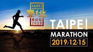 2019臺北馬拉松賽事直播 Taipei Marathon