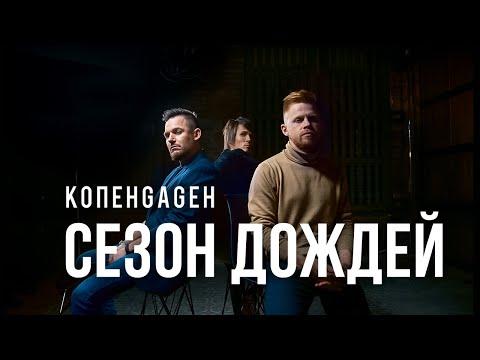 Смотреть клип Копенgаgен - Сезон Дождей