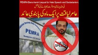 Aamir liaquat banned once again for 30 days and Bol tv is warned