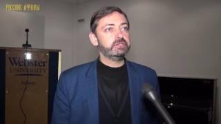 Интервью с Сергей Шумило . Афины 16/12/2016