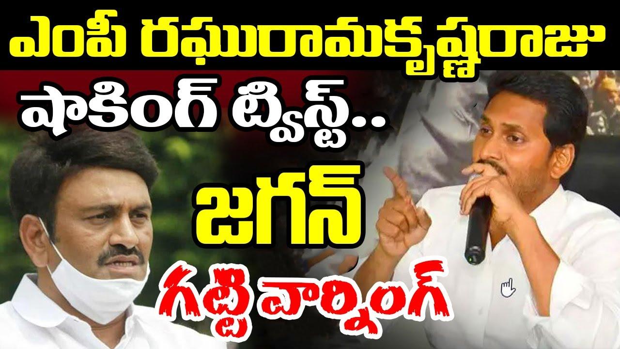 Latest News Update On MP Raghu Rama Raju | GARAM CHAI