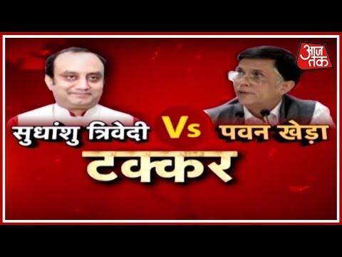 Rafale पर जारी सियासी खेल ! टक्कर: Sudhanshu Trivedi vs Pawan Khera
