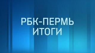 РБК-Пермь. Итоги дня 02.04.19