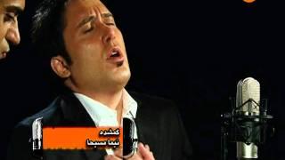 Hami,Nima masiha va Maani Rahnama ( Tarane ha az Babak sahraee )