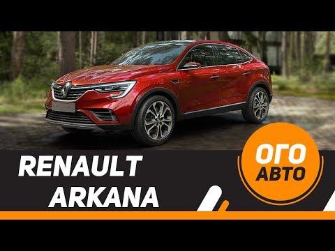 Кросс-купе Renault Arkana 2019. Первое видео.