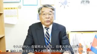 プノンペン日本人学校校長挨拶