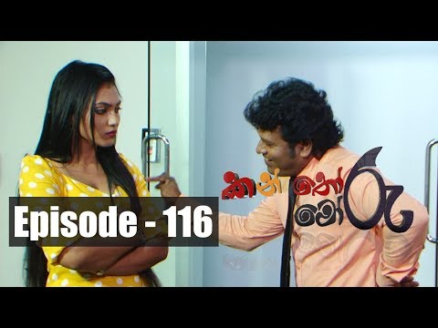 Kanthoru Moru | Episode 116 25th January 2020