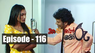 Kanthoru Moru | Episode 116 25th January 2020 Thumbnail