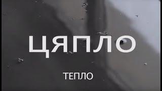 ТЕПЛО | Документальный фильм | ENG SUBTITLES | Уникальные съемки