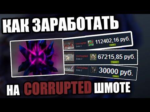 видео: КАК ЗАРАБОТАТЬ НА ВЕЩАХ РЕДКОСТИ corrupted В ДОТА 2 | АБУЗ ШМОТОК
