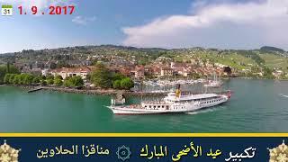 تكبير عيد الأضحى المبارك من قريه مناقزا الحلاوين 2017