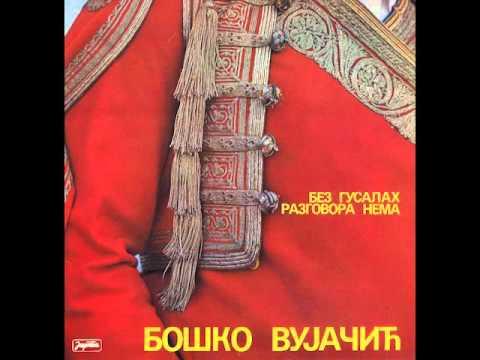 Bosko Vujacic - Tri serdara - ( Audio )
