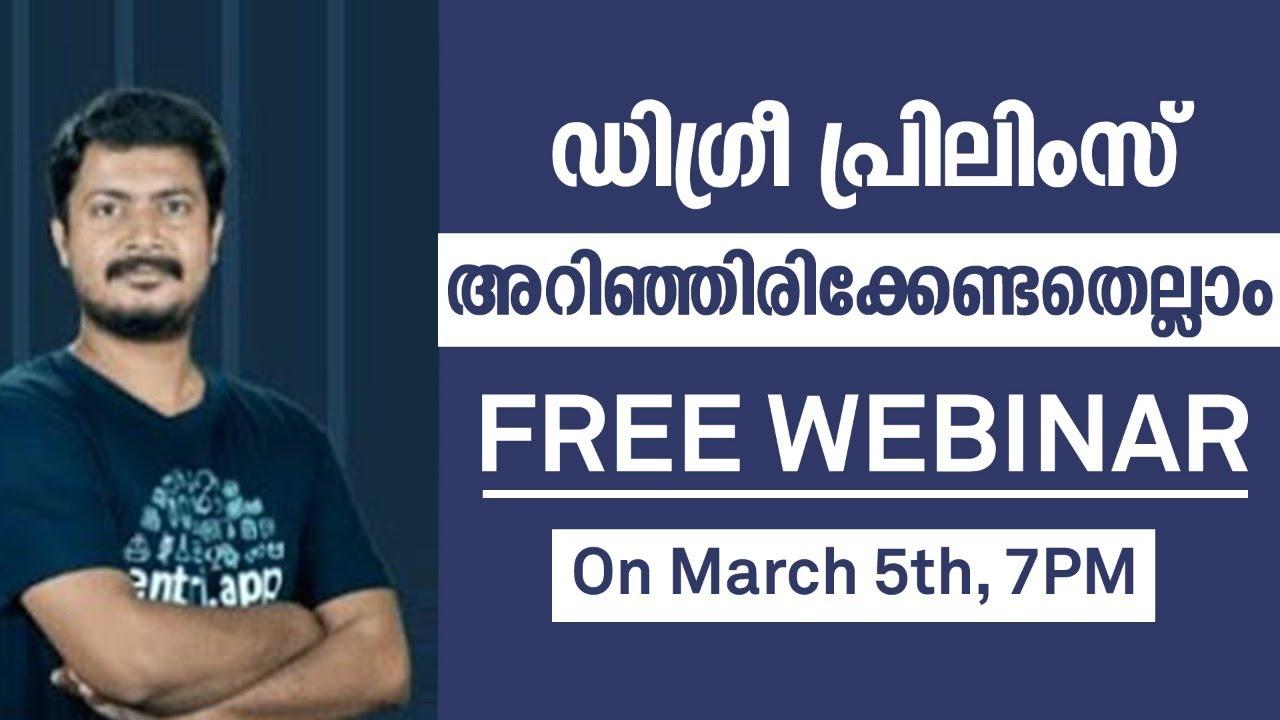 ഡിഗ്രി പ്രിലിംസ്: അറിഞ്ഞിരിക്കേണ്ടതെല്ലാം || FREE WEBINAR