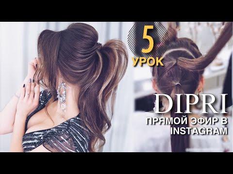 Объемный хвост   Вечерняя прическа на средние тонкие волосы   Пошагово   Ольга Дипри Hair Tutorials