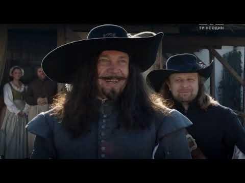 Три мушкетера 2013 сериал