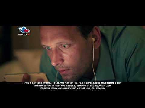 видео: Триколор ТВ Ночной акция