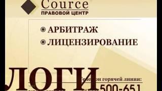 Юридические услуги (рекламный блок)(, 2011-05-05T08:52:47.000Z)