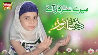 Dua Noor 6 Year Old Naat Khuwan - Thandi Thandi Hawa - Latest Album Of Rabi Ul Awal 1436