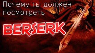 Почему ты должен посмотреть БЕРСЕРК | BERSERK