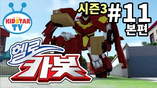 [헬로 카봇 시즌3 - 풀HD] 11화 카봇 아르바이트 (hello carbot 3 EP11)