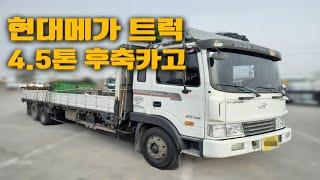 현대메가트럭 4.5톤후축카고! [중고화물차직거래][중고…
