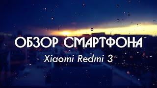 Обзор Xiaomi Redmi 3. Лучший бюджетник 2016 года.