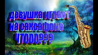 ДЕВУШКА ИГРАЕТ НА САКСАФОНЕ ЧТООО? #Мельница #Дракон #cover саксафон #Dragon