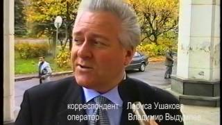 Лисицин АИ в Рыбинске о заводе Слип и о КВН   1999 год
