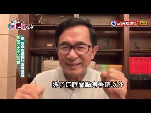 【阿扁踹共—談綠四大老公開信 扁:善意疼惜總統盼再出發】EP 44