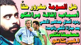 ردود فعل جماهير الأهلي السعودي على أداء عمر السومة بمباراة الأهلي والوحدة وإقالة برانكو وتعليقاتكم