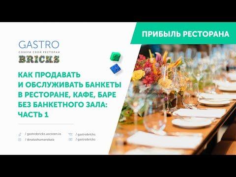 Как продавать и обслуживать банкеты в ресторане, кафе, баре без банкетного зала: часть 1
