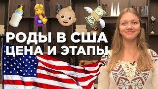 РОДЫ В США | ЦЕНА И ЭТАПЫ