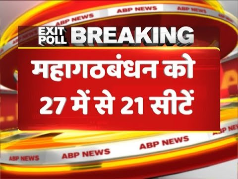 ABP EXIT POLL 2019: SP-BSP-RLD To Get 21, NDA 6 Out Of 27 Seats In Western UP | ABP News