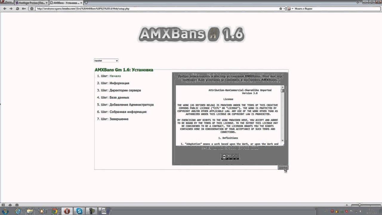 Установка amxban на хостинг создание сайтов ремонт холодильника bosch