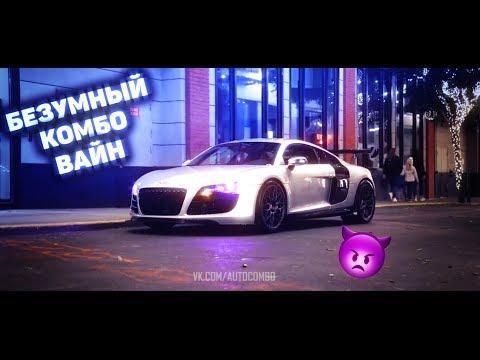 БЕЗУМНЫЙ КОМБО ВАЙН (+ТРЕКИ) X COMBO VINE I КОМБО ВАЙН 2020