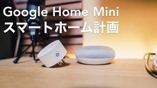 Google Home Miniがきた!我が家のスマートホーム化への道