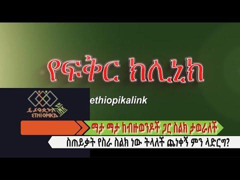 ማታ ማታ ከብዙወንዶች ጋር ስልክ ታወራለች:: ጨነቀኝ ምን ላድርግ? EthiopikaLink