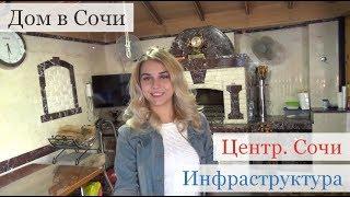 Купить Дом в Сочи с ремонтом / Недвижимость в Сочи