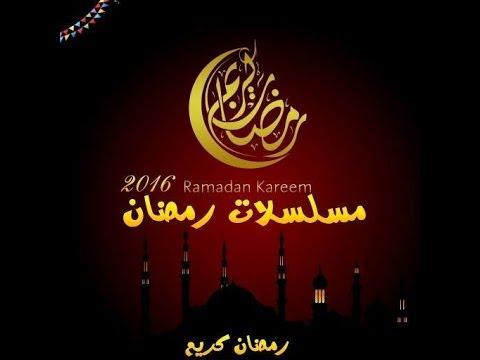 كيفية مشاهدة مسلسلات رمضان 2016
